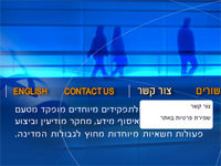 Anonymous Hackers Target Mossad