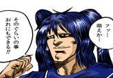 Imaichi-tan