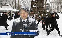 Dear Reporter Waiting Park