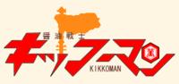 Soy Sauce Warrior Kikkoman