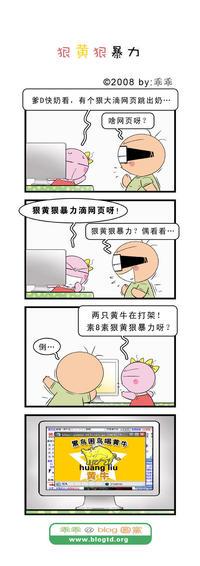 Very Erotic Very Violent (很黄很暴力)