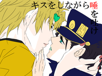 Spitting while Kissing (キス唾)