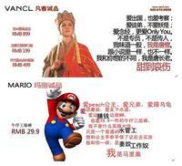 VANCL Ad Bandwagon