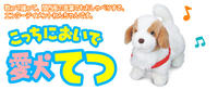 Tetsu the Robot Pet Dog