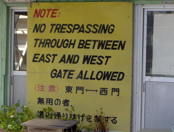 No_Trespassing_Through_Between.jpg