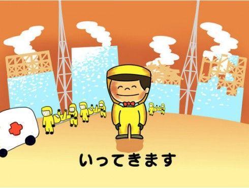 itte-kimasu-490x371.jpg