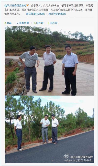 sina-weibo-huili-county.jpg