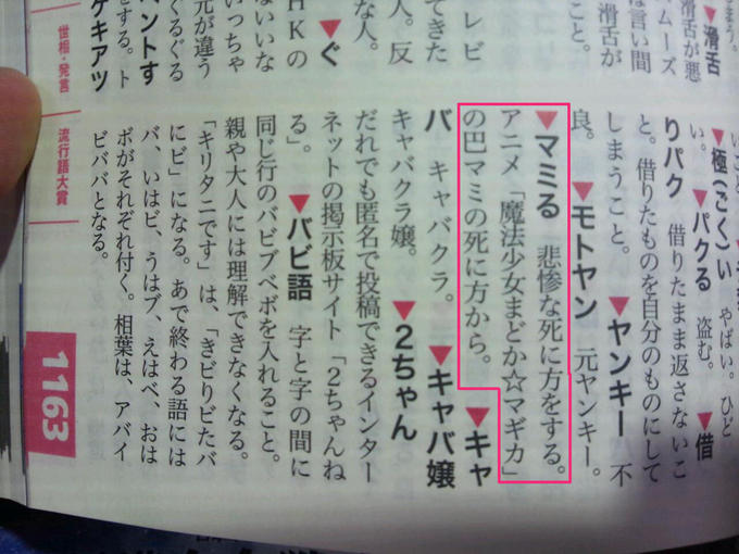 """Mamiru"" in Modern Language Basic Knowledge 2012"