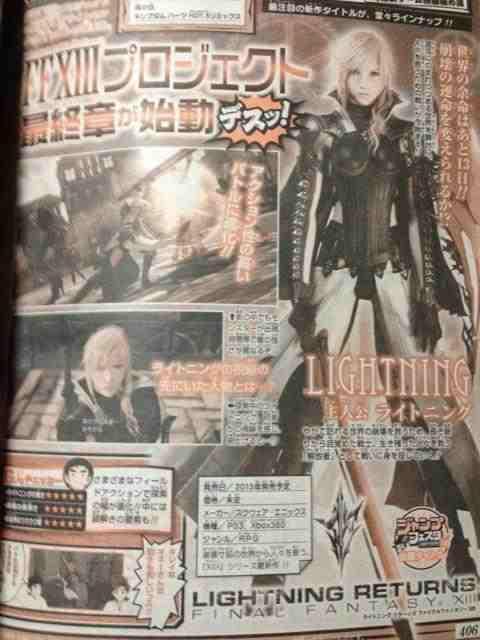 New Lightning Image From Japanese Magazine
