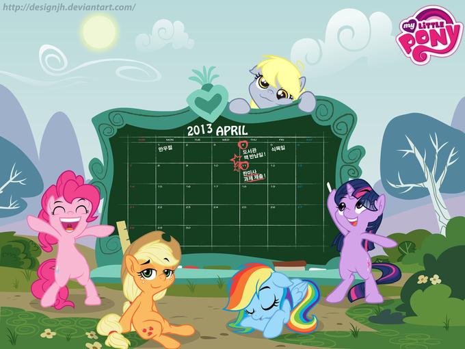 April Calendar Practice