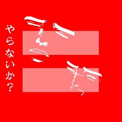 Red Equality Technique