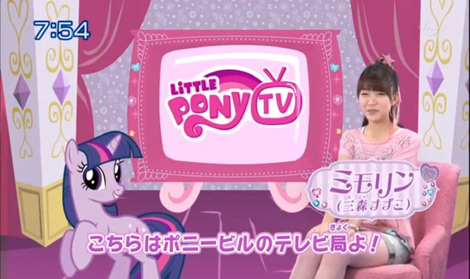 JAPANESE PREMIERE OF MLP!!!!1!!!1111!!