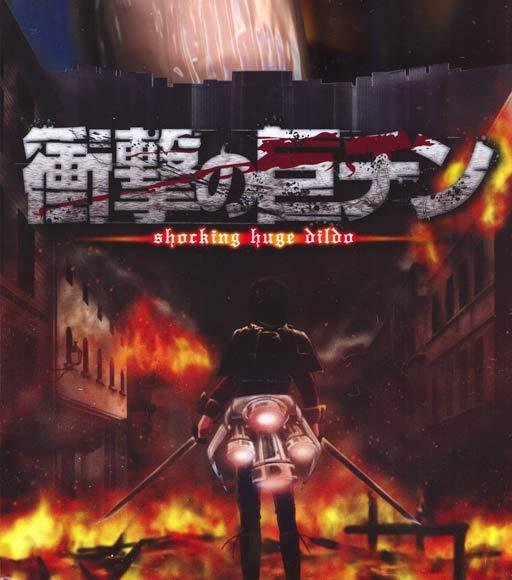 Attack on Dildo ~ Shougeki no Kyochin