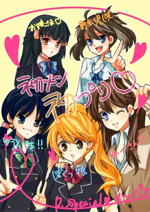 pokespe girls in school uniforms
