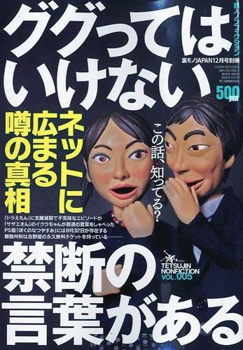 Cover Art: 裏モノJAPAN ( ジャパン ) 別冊 ググってはいけない禁断の言葉がある 2009年 12月号